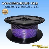 住友電装 AVS 0.85SQ 切り売り 1M 紫