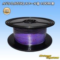 住友電装 AVS 0.85SQ スプール巻 100M 紫