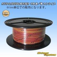 住友電装 AVS 0.85SQ 切り売り 1M 赤/黄 ストライプ