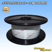 住友電装 AVS 0.85SQ スプール巻 100M 白