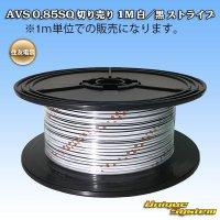 住友電装 AVS 0.85SQ 切り売り 1M 白/黒 ストライプ