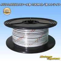 住友電装 AVS 0.85SQ スプール巻 100M 白/黒 ストライプ