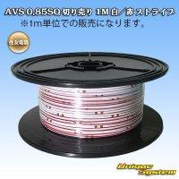 住友電装 AVS 0.85SQ 切り売り 1M 白/赤 ストライプ