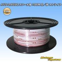 住友電装 AVS 0.85SQ スプール巻 100M 白/赤 ストライプ