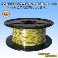 住友電装 AVS 0.85SQ 切り売り 1M 黄/緑 ストライプ