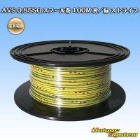 住友電装 AVS 0.85SQ スプール巻 100M 黄/緑 ストライプ