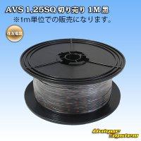 住友電装 AVS 1.25SQ 切り売り 1M 黒