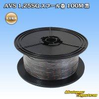 住友電装 AVS 1.25SQ スプール巻 100M 黒