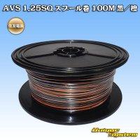 住友電装 AVS 1.25SQ スプール巻 100M 黒/橙 ストライプ