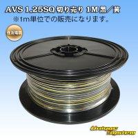 住友電装 AVS 1.25SQ 切り売り 1M 黒/黄 ストライプ