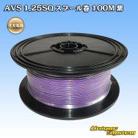 住友電装 AVS 1.25SQ スプール巻 100M 紫