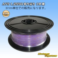 住友電装 AVS 1.25SQ 切り売り 1M 紫