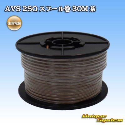 画像1: 住友電装 AVS 2SQ スプール巻 30M 茶