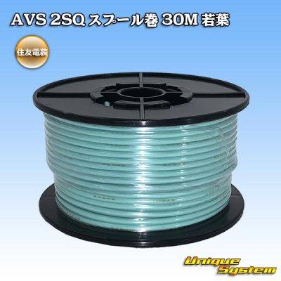 画像1: 住友電装 AVS 2SQ スプール巻 30M 若葉