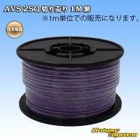住友電装 AVS 2SQ 切り売り 1M 紫