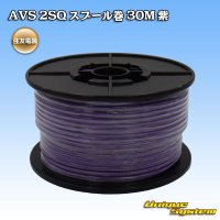 住友電装 AVS 2SQ スプール巻 30M 紫