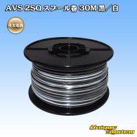 住友電装 AVS 2SQ スプール巻 30M 黒/白 ストライプ