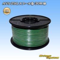 住友電装 AVS 2SQ スプール巻 30M 緑