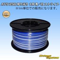 住友電装 AVS 2SQ 切り売り 1M 青/白 ストライプ