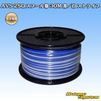 住友電装 AVS 2SQ スプール巻 30M 青/白 ストライプ