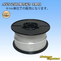 住友電装 AVS 2SQ 切り売り 1M 白