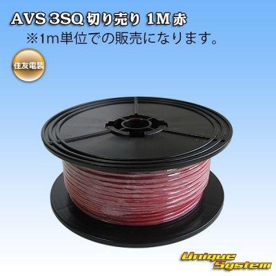 画像1: 住友電装 AVS 3SQ 切り売り 1M 赤