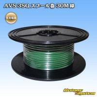 住友電装 AVS 3SQ スプール巻 30M 緑