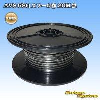 住友電装 AVS 5SQ スプール巻 20M 黒