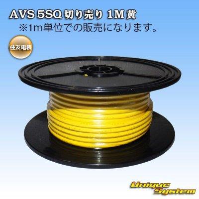 画像1: 住友電装 AVS 5SQ 切り売り 1M 黄