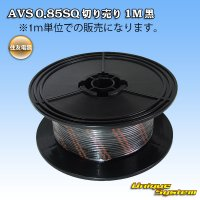 住友電装 AVS 0.85SQ 切り売り 1M 黒