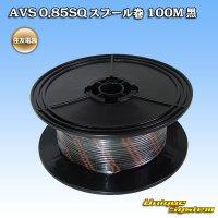 住友電装 AVS 0.85SQ スプール巻 100M 黒