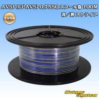 住友電装 AVSf (CPAVS) 0.75SQ スプール巻 100M 青/黄