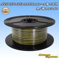 住友電装 AVSf (CPAVS) 0.75SQ スプール巻 100M 黒/黄
