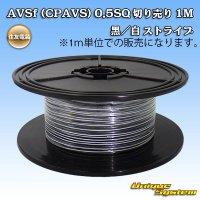住友電装 AVSf (CPAVS) 0.5SQ 切り売り 1M 黒/白