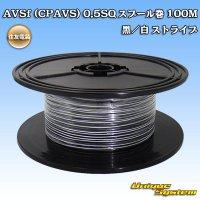 住友電装 AVSf (CPAVS) 0.5SQ スプール巻 100M 黒/白