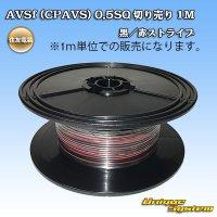 住友電装 AVSf (CPAVS) 0.5SQ 切り売り 1M 黒/赤 ストライプ