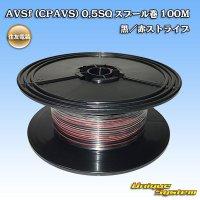 住友電装 AVSf (CPAVS) 0.5SQ スプール巻 100M 黒/赤 ストライプ