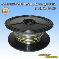 住友電装 AVSf (CPAVS) 0.5SQ スプール巻 100M 黒/黄 ストライプ
