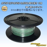 住友電装 AVSf (CPAVS) 0.5SQ 切り売り 1M 緑/黒 ストライプ