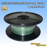 住友電装 AVSf (CPAVS) 0.5SQ スプール巻 100M 緑/黒 ストライプ
