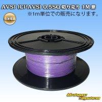 住友電装 AVSf (CPAVS) 0.5SQ 切り売り 1M 紫