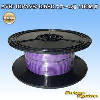 住友電装 AVSf (CPAVS) 0.5SQ スプール巻 100M 紫