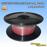 住友電装 AVSf (CPAVS) 0.5SQ スプール巻 100M 赤/黒 ストライプ