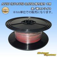 住友電装 AVSf (CPAVS) 0.5SQ 切り売り 1M 赤/緑 ストライプ
