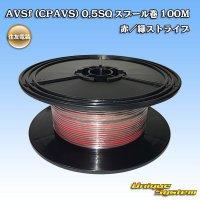 住友電装 AVSf (CPAVS) 0.5SQ スプール巻 100M 赤/緑 ストライプ