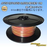 住友電装 AVSf (CPAVS) 0.5SQ 切り売り 1M 赤/黄 ストライプ