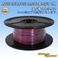 住友電装 AVSf (CPAVS) 0.5SQ 切り売り 1M 赤/青