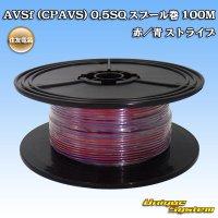 住友電装 AVSf (CPAVS) 0.5SQ スプール巻 100M 赤/青