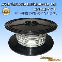 住友電装 AVSf (CPAVS) 0.5SQ 切り売り 1M 白/黒 ストライプ