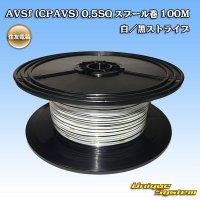 住友電装 AVSf (CPAVS) 0.5SQ スプール巻 100M 白/黒 ストライプ